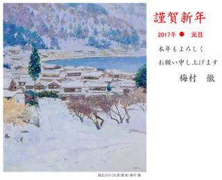 170103kakuresato-11.jpg